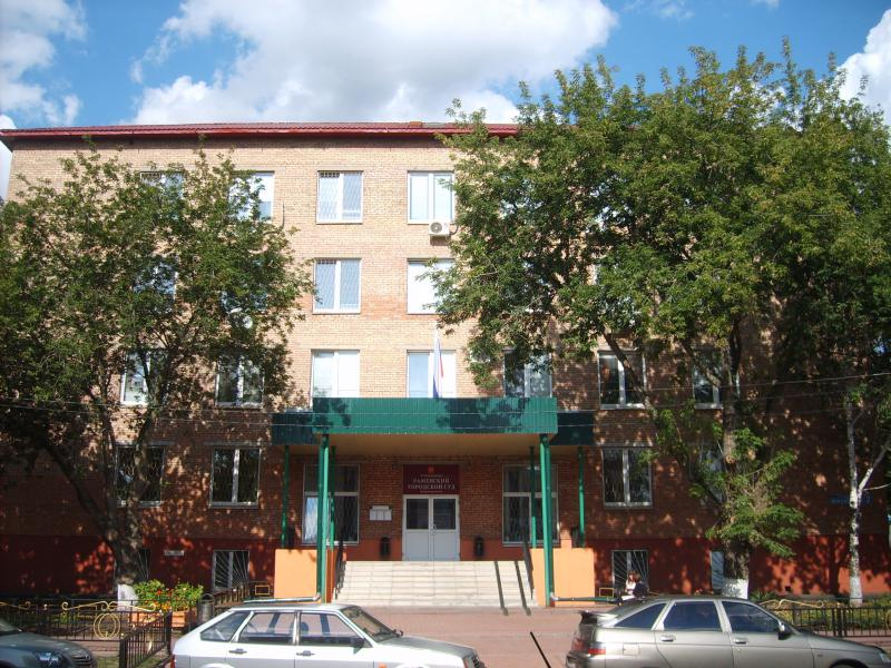 Раменский городской суд: телефон, реквизиты госпошлины, как проехать