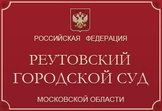 Реутовский городской суд Московской области
