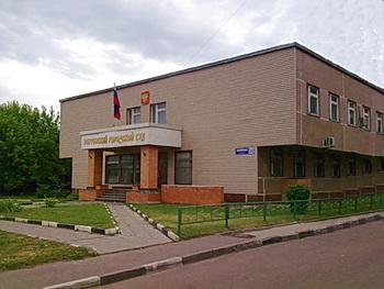 Реутовский городской суд: телефон, реквизиты госпошлины, как проехать