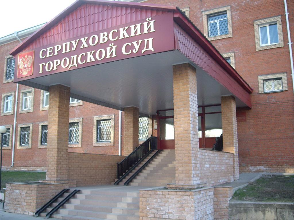 Серпуховский городской суд  : телефон, реквизиты госпошлины, как проехать