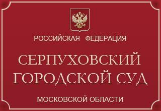 Серпуховский городской суд Московской области