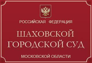 Шаховский  районный суд Московской области