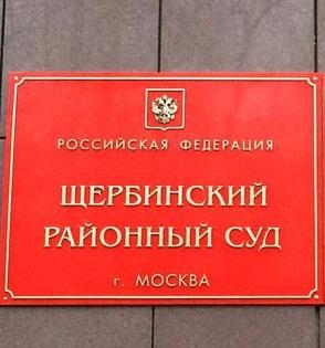 Чертановский районный суд  Портал судов общей юрисдикции