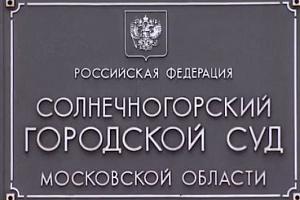 Солнечногорский городской суд Московской области