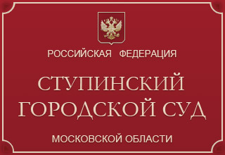 Ступинский городской суд Московской области