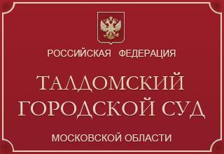 Талдомский районный суд Московской области