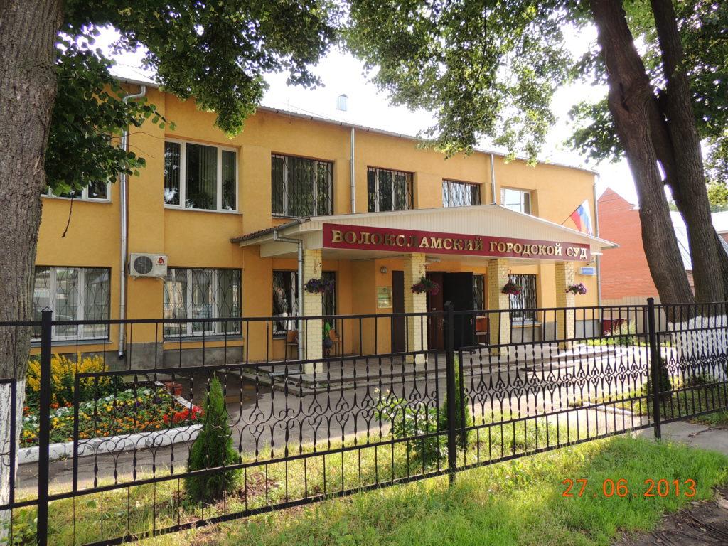 Волоколамский городской суд : телефон, реквизиты госпошлины, как проехать