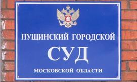 Пущинский городской суд Московской области