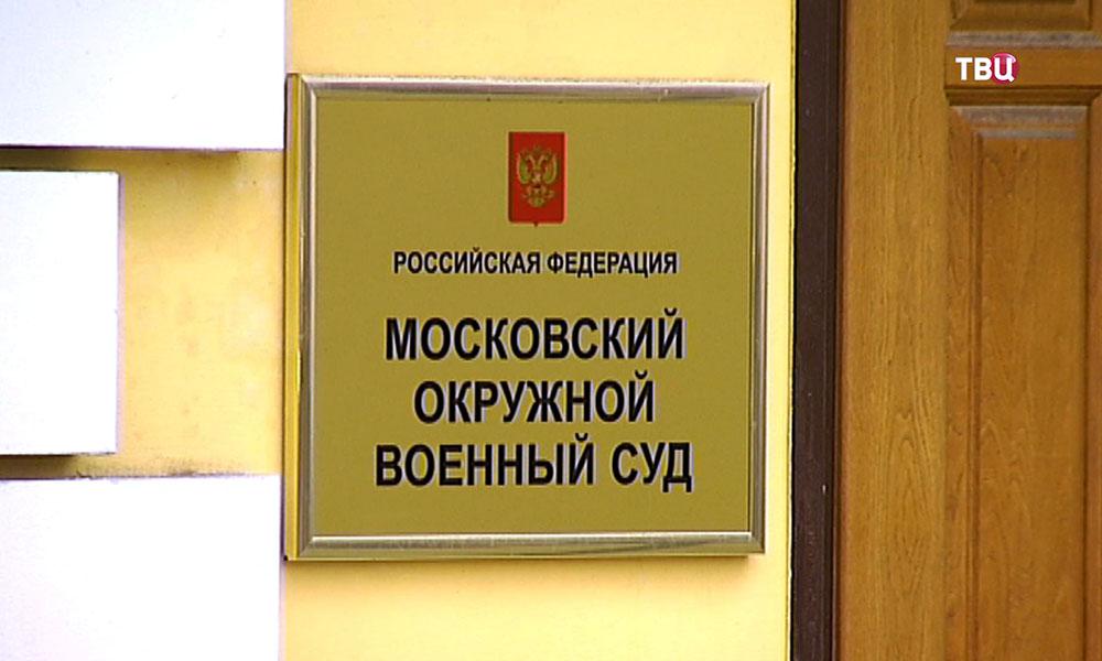 3 окружной военный суд