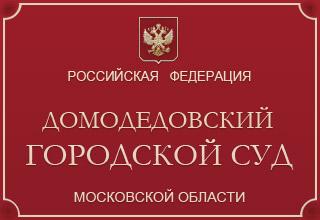 Домодедовский городской суд Московской области