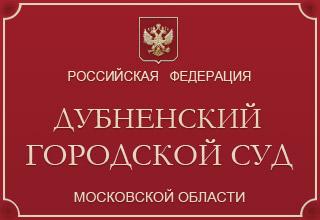 Дубненский городской суд Московской области
