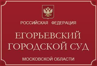 Егорьевский городской суд Московской области