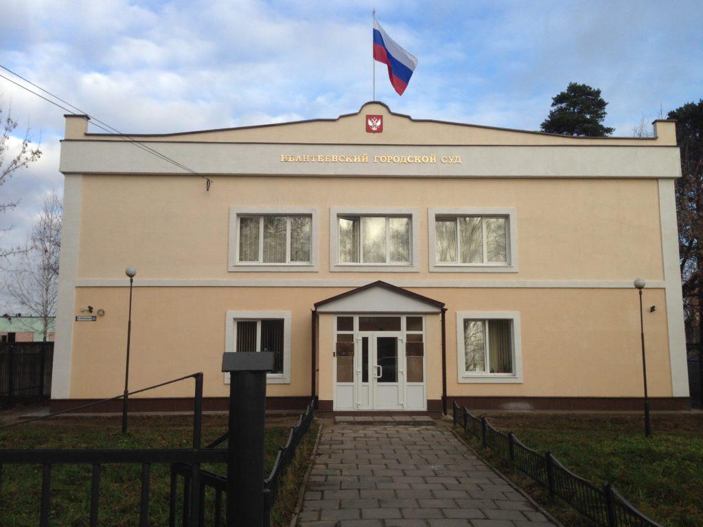 Ивантеевский городской суд : телефон, реквизиты госпошлины, как проехать