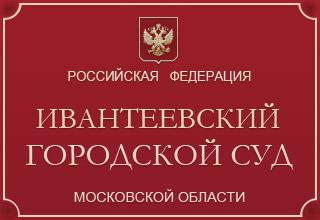 Ивантеевский городской суд Московской области