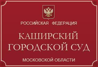 Каширский городской суд Московской области
