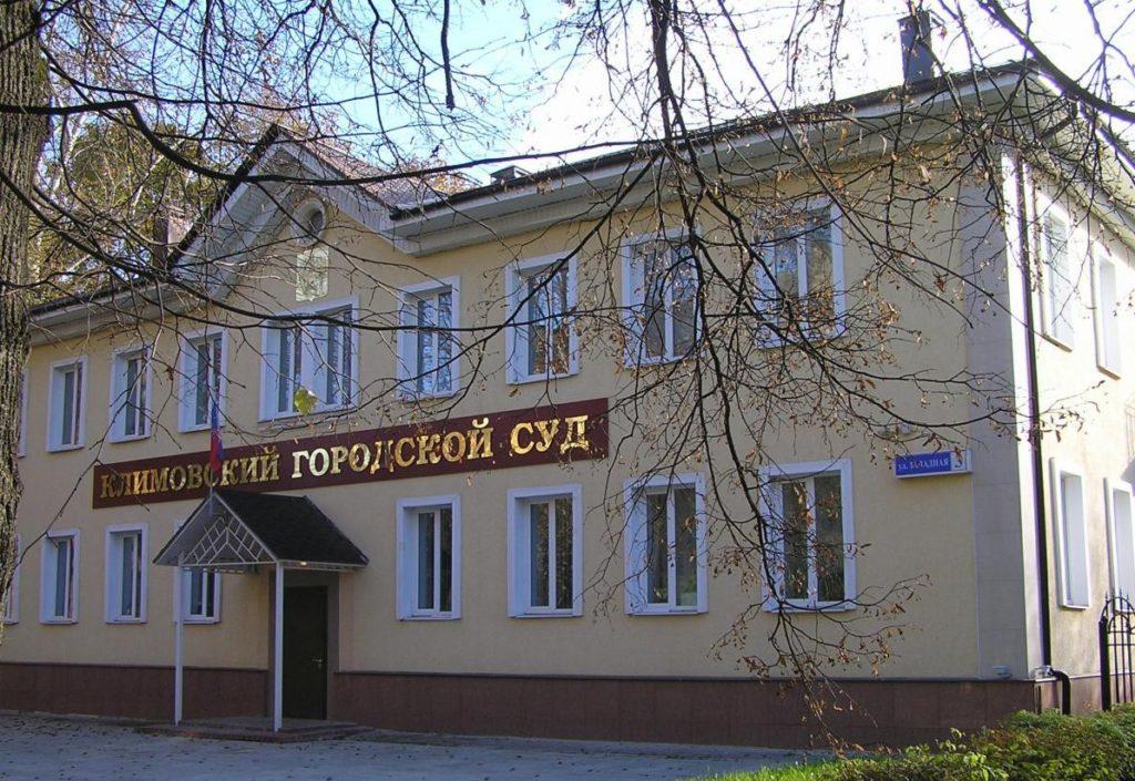 Климовский городской суд : телефон, реквизиты госпошлины, как проехать