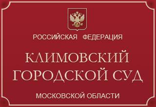 Климовский городской суд Московской области