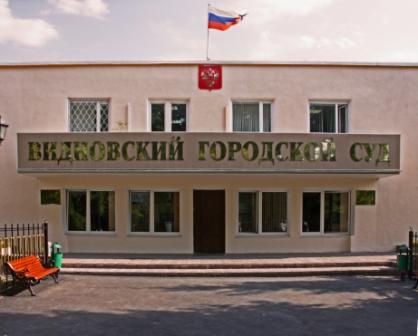 Видновский городской суд : телефон, реквизиты госпошлины, как проехать