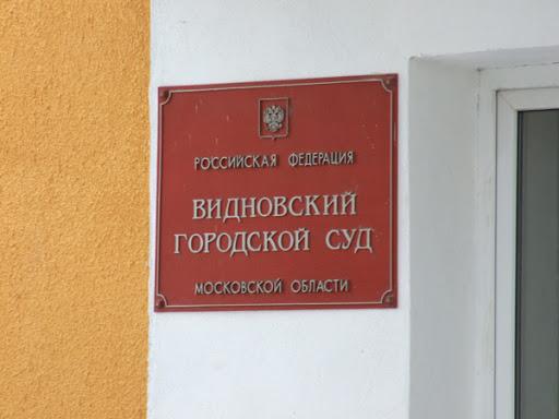 Видновский городской суд Московской области