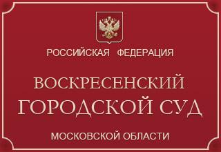 Воскресенский городской суд Московской области