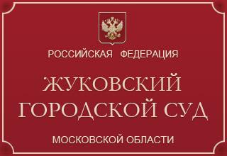 Жуковский городской суд Московской области