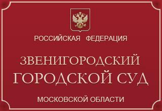 Звенигородский городской суд Московской области