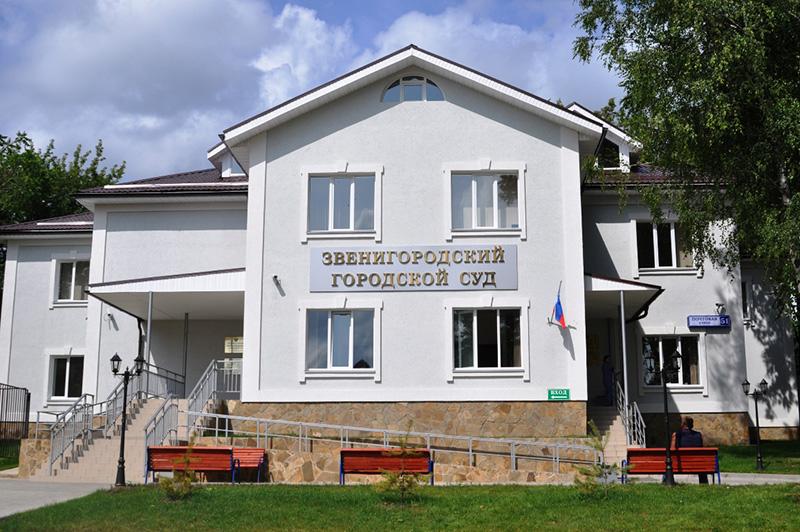 Звенигородский городской суд : телефон, реквизиты госпошлины, как проехать